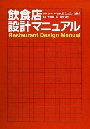 飲食店設計マニュアル
