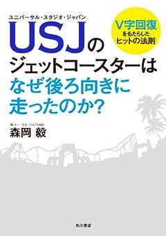 USJのジェットコースターはなぜ後ろ向きに走ったのか? V字回復をもたらしたヒットの法則 (角川書店単行本)