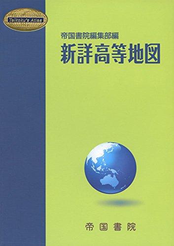 新詳高等地図 (Teikokus Atlas)