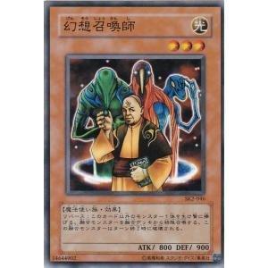 遊戯王 幻想召喚師 SK2-046 ノーマル