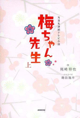 NHK連続テレビ小説 梅ちゃん先生 上 (NHK連続テレビ小説)