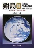 鍋島〈3〉後期の作風を観る 元文時代1736~から—皿・青磁・立体的作品類