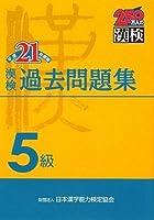 漢検 5級 過去問題集 平成21年度版