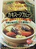 かきスープカレー (箱入) 北海道厚岸郡 【北海道から九州まで全国ご当地カレー】