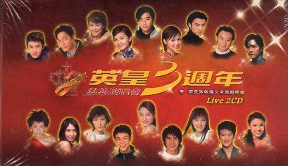 eegs-3rd-anniversary-charity-show