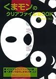 【特製クリアファイル4枚付き】 くまモンのクリアファイルBOOK