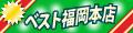 ベストプライス 福岡本店 【在庫確実】【当日お急ぎ便可能】【安心返金保障】