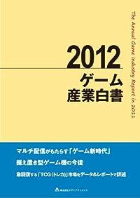 ゲーム産業白書 (2012)