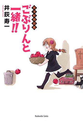 ごぶりんと一緒!! 芳文社コミックス