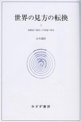 世界の見方の転換 2 ―― 地動説の提唱と宇宙論の相克