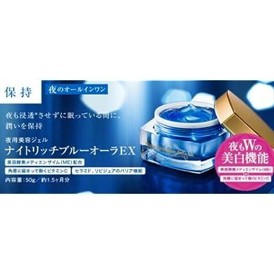 ナイトリッチ ブルーオーラEX 美カンヌ化粧品 夜用美容ジェル 50g