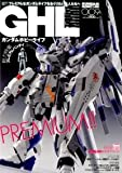 ガンダムホビーライフ 009 (電撃ムックシリーズ)
