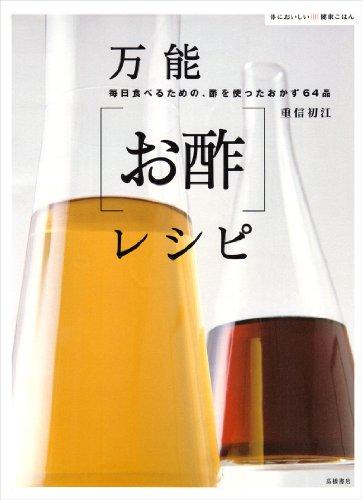 体においしい健康ごはん 万能 お酢レシピ
