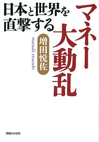 日本と世界を直撃するマネー大動乱