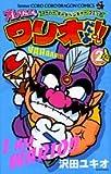オレだよ!ワリオだよ!! 第2巻―スーパーギャグベンチャーコミック (コロコロドラゴンコミックス)