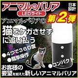 インテリムジャパン アニマルバリア ブラックミニ LEDライトセット