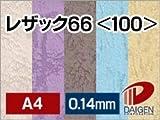 紙通販ダイゲン レザック66 <100> A4/50枚 らくだ 032010_34