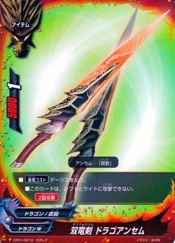 フューチャーカード バディファイト / 双竜剣 ドラゴアンセム(ガチレア) / キャラクターパック 第1弾 100円ドラゴン(BF-CP01)
