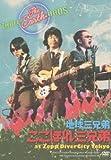 ここほれ三兄弟 at Zepp DiverCity Tokyo [DVD]