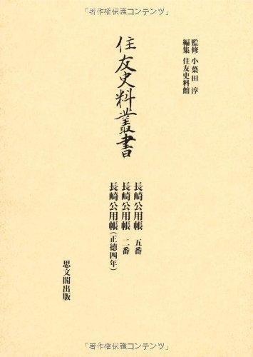 住友史料叢書 (〔12〕)
