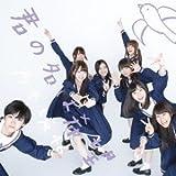 シャキイズム-乃木坂46