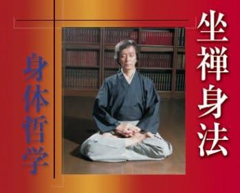 坐禅身法~身体哲学の実践~ [DVD]