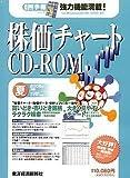 株価チャートCD-ROM 2006年 3集夏号