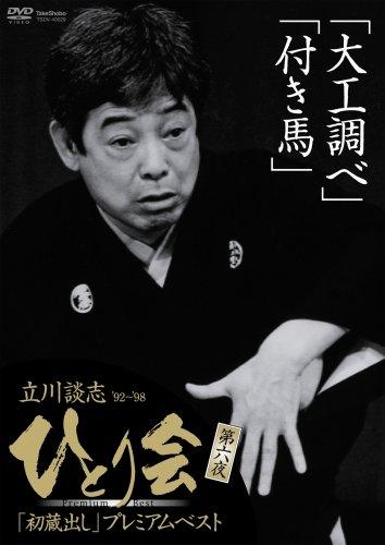 立川談志 ひとり会'92~'98「初蔵出し」プレミアム・ベスト 第六夜 [DVD]