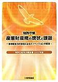 特許行政年次報告書 2007年版 (2007)
