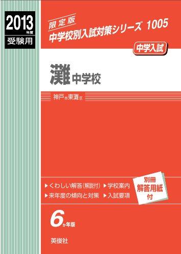 灘中学校 2013年度受験用 赤本1005 (中学校別入試対策シリーズ)