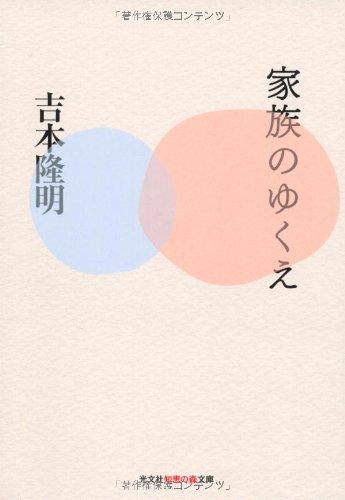 家族のゆくえ (知恵の森文庫 a よ 4-2)