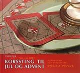 イングリット・プロムのデンマーク・クロスステッチ(全2冊セット)