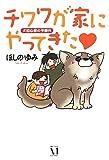 チワワが家にやってきた―犬初心者の予想外 (ダ・ヴィンチブックス)