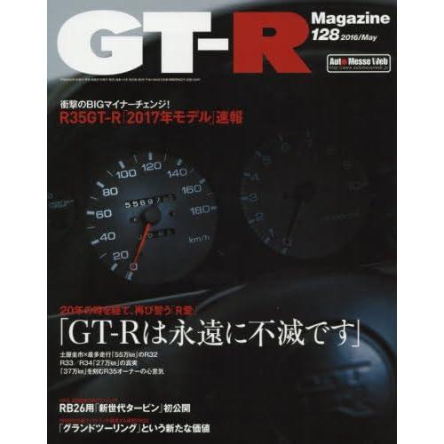 GT-R Magazine 2016年5月号 (ジーティーアールマガジン)