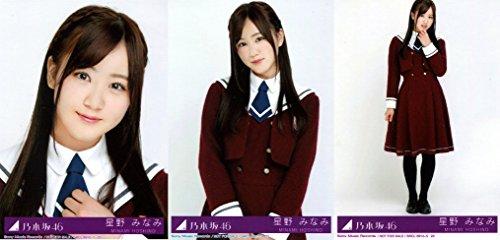 乃木坂46 公式生写真 今、話したい誰かがいる 封入特典 3種コンプ 【星野みなみ】