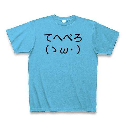 てへぺろ Tシャツ
