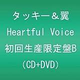 Heartful Voice(DVD付)【初回生産限定盤B】