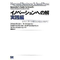 イノベーションへの解 実践編 (Harvard business school press)