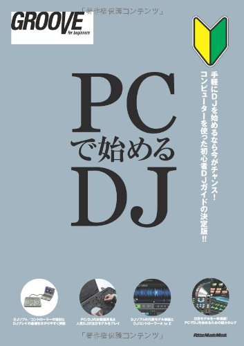 PCで始めるDJ (GROOVE for begginers)