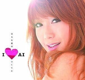 はるな愛ファースト写真集I AI (TOKYO NEWS MOOK 165号)