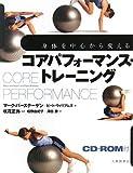 コアパフォーマンス・トレーニング―身体を中心から変える