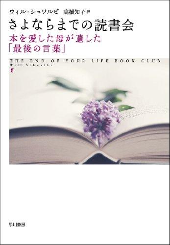 さよならまでの読書会: 本を愛した母が遺した「最後の言葉」