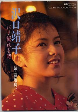 沢口靖子 別冊スコラ