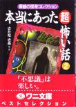 本当にあった超怖い話〈2〉震撼の怪奇コレクション (ワニ文庫)