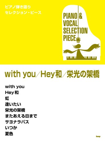 Piano singing / selection / piece with you (piano acoustic PIECE SELECTION)