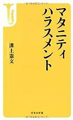 マタニティハラスメント (宝島社新書)