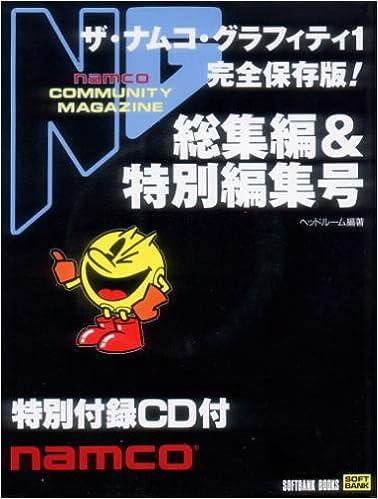 ザ・ナムコ・グラフィティ〈1〉完全保存版!NG総集編&特別編集号 (SOFTBANK BOOKS)