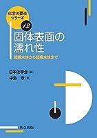 固体表面の濡れ性 (化学の要点シリーズ 12)