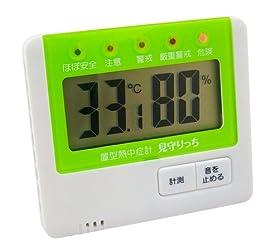 原田産業(HARADA) 置型熱中症計 見守りっち 【日本気象協会監修】 MO-01