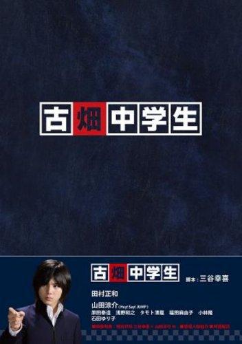 古畑中学生 [DVD]